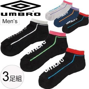 アンクルソックス メンズ 3足セット/アンブロ Umbro 3足組 スポーツソックス スニーカーソックス 靴下 くつした アクセサリー/UCS8144