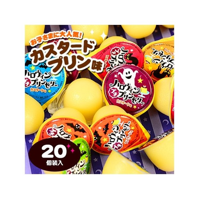 ハロウィン ハロウィンプチプリンちゃん 20個装入 【ハロウィン菓子】{ハロウィンパッケージ 業務用 子供}