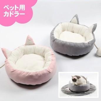 ペット用カドラー ペットベッド ペット用 カドラー ベッド おもちゃ付き 洗濯可能 耳付きデザイン ねこちゃん わんちゃん 犬猫兼用 猫 犬 猫用 犬