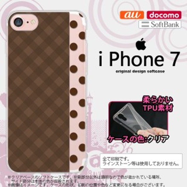 bc050b4342 iPhone7 スマホケース カバー アイフォン7 ソフトケース チェック・ドット 茶 nk-iphone7-tp1525