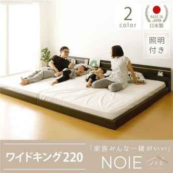 日本製 連結ベッド 照明付き フロアベッド ワイドキングサイズ220cm(S+SD) (ベッドフレームのみ)『NOIE』ノイエ ダー...〔代引不可〕【配達日時指定不可】