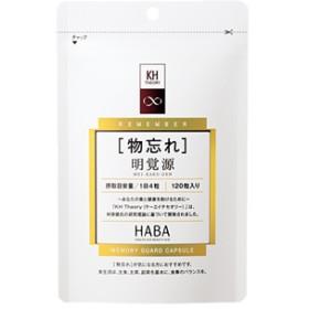 ハーバー(HABA)明覚源