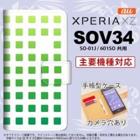 手帳型 ケース SOV34 スマホ カバー XPERIA XZ エクスペリア スクエア 緑 nk-004s-sov34-dr1367
