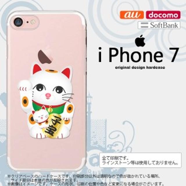 iPhone7 スマホケース カバー アイフォン7 招き猫 子宝(A) nk-iphone7-141