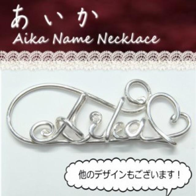 【あいか アイカ Aika 】 シルバー製Your Name Necklaceネームネックレス 名前ネックレス