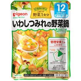 ピジョンベビーフード 野菜1食分 いわしつみれの野菜鍋 (100g)