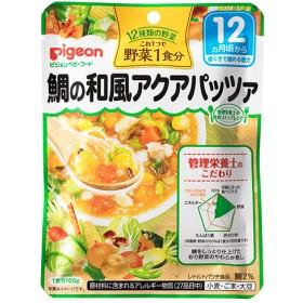 ピジョンベビーフード 野菜1食分 鯛の和風アクアパッツァ (100g)