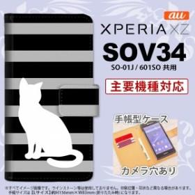 手帳型 ケース SOV34 スマホ カバー XPERIA XZ エクスペリア 猫 ボーダー黒B nk-004s-sov34-dr962