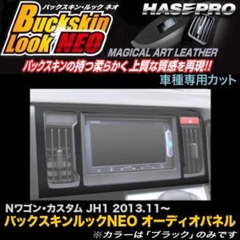 ハセプロ LCBS-APH5 Nワゴン Nワゴンカスタム JH1 H25.11~ バックスキンルックNEO オーディオパネル マジカルアートレザー