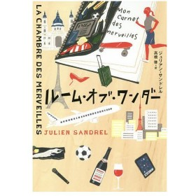 ルーム・オブ・ワンダー/ジュリアン・サンドレル/高橋啓