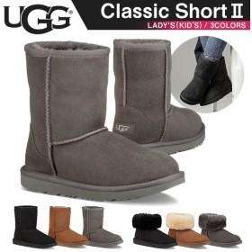 【ポイント2倍】UGG アグ ムートン ブーツ レディース CLASSIC II キッズ クラシック II 正規品