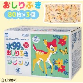 水99%おしりふき 箱入り(80枚×20個)バンビ 【オンライン限定】