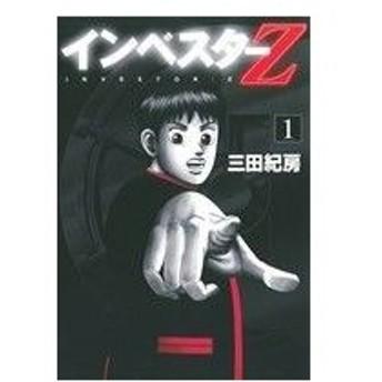 インベスターZ(1) モーニングKC/三田紀房(著者)