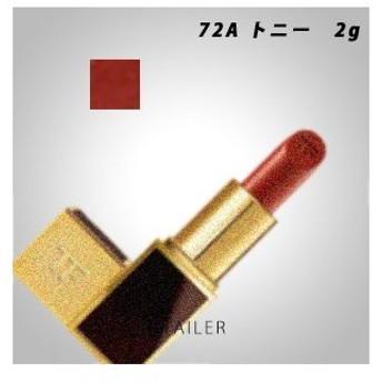 ♪ #72A トニー 2g TOM FORD BEAUTY トムフォードビューティ リップ カラー<リップスティック・口紅><ミニリップ>