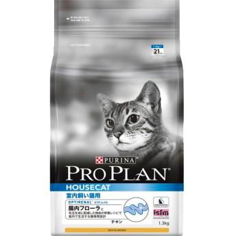 プロプラン キャット 室内飼い猫用 チキン (1.3kg)