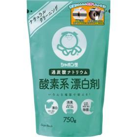 シャボン玉 酸素系漂白剤 (750g)