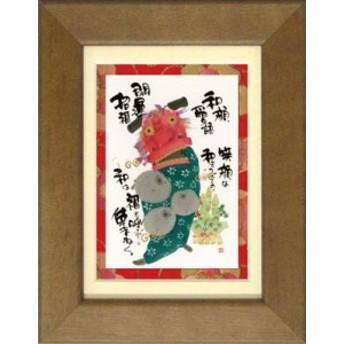 取寄品 御木幽石 和風アート ポストカード額装 開運招福 YM-U62 フレーム付きPCART