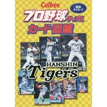 [書籍]/Calbeeプロ野球チップスカード図鑑 阪神タイガース/ザメディアジョンプレス/NEOBK-2265561