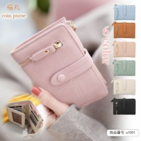 二つ折り財布 財布 レディース 可愛い 薄い 軽い ミニ財布 コンパクト 小銭入れ カード収納 大容量 多機能 女性用 かわいい 小さめ