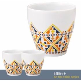 取寄品 フリーカップ 3個セット カップ オレンジ オン・ザ・テーブル オリエンタル 日本製新生活 インテリア 生活雑貨通
