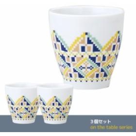 取寄品 フリーカップ 3個セット カップ ブルー オン・ザ・テーブル オリエンタル 日本製新生活 インテリア 生活雑貨通販