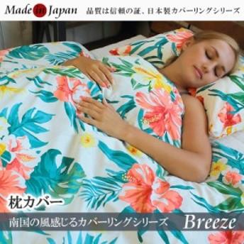 南国の風感じる 花柄 カバーリングシリーズ Breeze ブリーズ 枕カバー 日本製 43×63