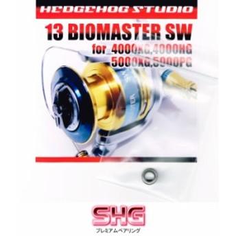 13バイオマスターSW 4000-5000用 ハンドルノブ+1BB仕様キット 【SHGベアリング】