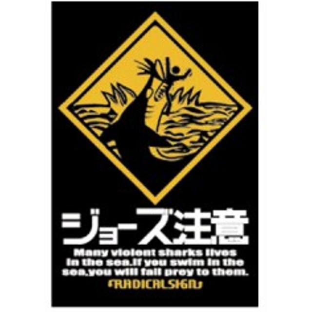 【B-SIDE LABEL/ビーサイドレーベル】ジョーズ注意 品番:BSL038