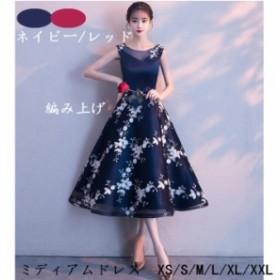 パーティードレス 結婚式ワンピース ミモレ丈ドレス フォーマル お呼ばれ服装 ミセス 大きいサイズ 大人 上品 20代30代40代