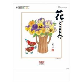 カレンダー 2019 壁掛け 花ごよみ スケジュール 花 デザイン 実用 書き込み トーダン 平成31年暦