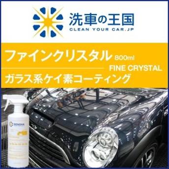 ファインクリスタル800ml // ガラスコーティング剤 簡単ガラスコート剤 プロ仕様 ガラス系コート剤 車クリスタルコーティング剤 洗車 WAX