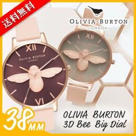 タイムセール 送料無料 Olivia Burton オリビアバートン レディース腕時計 3D BEE BIG DIAL 38mm 腕時計 時計