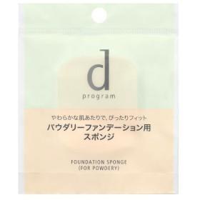 d プログラム ファンデーション スポンジ (パウダリー用) 資生堂