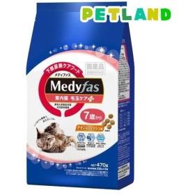 メディファス 室内猫 毛玉ケアプラス 7歳から チキン&フィッシュ味 ( 235g2袋 )/ メディファス