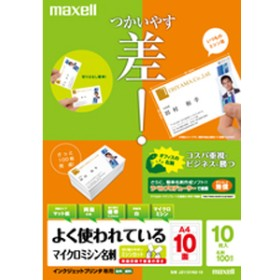 【マクセル】 名刺カード J21131N2-10 名刺・フリーカード