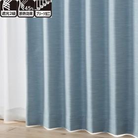 HOME COORDY プリーツ加工 断熱 遮光 保温 無地ドレープカーテン ブル- 100X105cm 1枚入り HC-SMJI ホームコーディ ブルー 100X105cm 1枚入り 厚地カーテン ブルー系