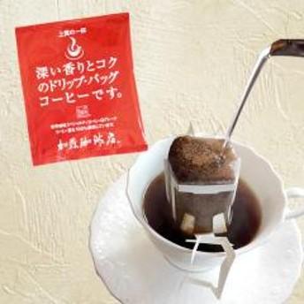 ~深い香り~上質のドリップ バッグ コーヒー/ドリップ珈琲/ドリップコーヒー 通販