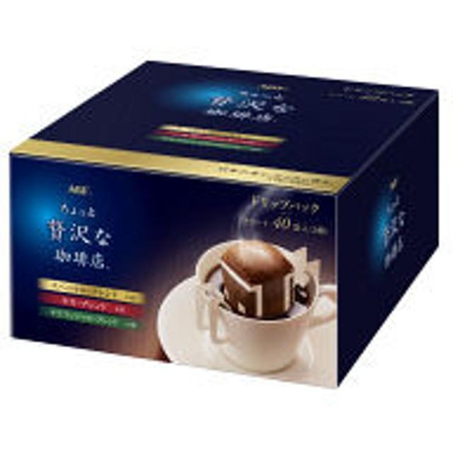 【ドリップコーヒー】味の素AGF ちょっと贅沢な珈琲店ドリップパックアソート 1箱(40袋入)
