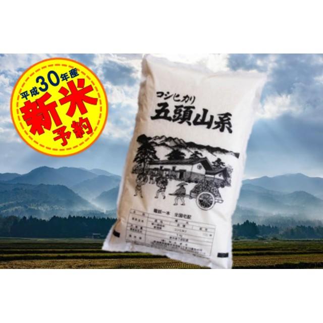 〔30年産 新米〕阿賀野市産コシヒカリ 五頭山系 5kg