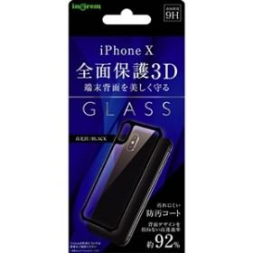 【イングレム】 iPhone X用フィルム IN-P8RFG/BCB iPhone用プロテクタ
