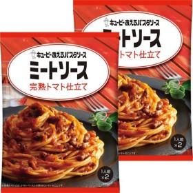 キユーピー あえるパスタ ミート完熟トマト 80g×2袋 1セット(2個)