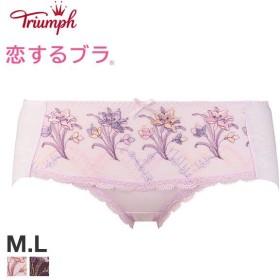 25%OFF【メール便(4)】 (トリンプ)Triumph 恋するブラ 473 ヒップハングショーツ
