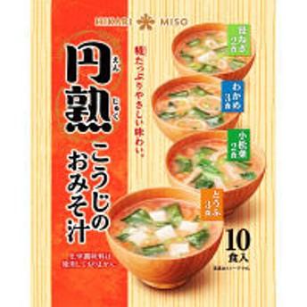 ひかり味噌 円熟こうじのおみそ汁10食 1袋