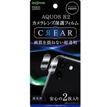 【イングレム】 AQUOS R2用フィルム IN-AQR2FT/CA スマートフォン用プロテクタ