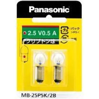 【パナソニック】 豆球クリプトン球(2.5V 0.5A) MB-25P5K/2B 小型電球