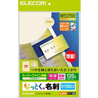 【エレコム】 名刺用紙 MT-HMN3IV 名刺・フリーカード