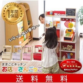 ままごと おままごと キッチン お店屋さんごっこ 木製 台所 ままごとセット おもちゃ 子供 女の子 知育玩具 インテリア プレゼント 誕生日 RiZKiZ 送料無料