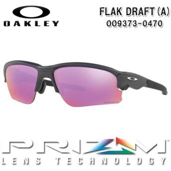 オークリー OAKLEY 0OO9373-0470 FLAK DRAFT (A) ゴルフサングラス Steel/Prizm Golf