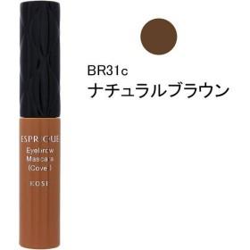ESPRIQUE(エスプリーク) スタイリング アイブロウ マスカラ(眉色カバー) BR31c(やや明るめの自然なブラウン) コーセー