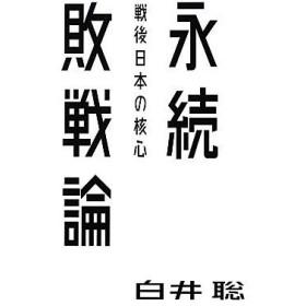 永続敗戦論 戦後日本の核心 atプラス叢書/白井聡【著】